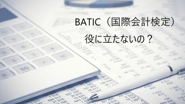 BATIC(国際会計検定)は役に立たないのか?どんな人の役に立つのか?
