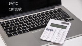 BATIC(国際会計検定)CBT(コンピューターでの試験)方式の試験概要
