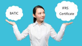 BATIC(国際会計検定)とIFRS Certificate(国際会計基準検定)の違いは?どっちがいい?