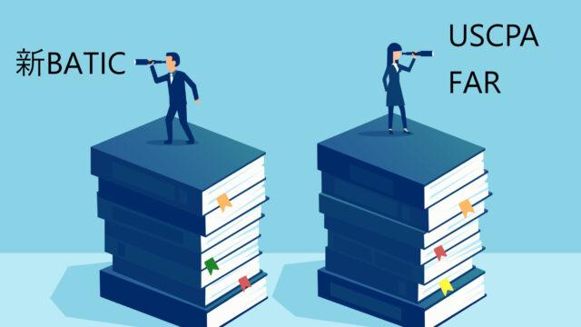 BATIC(国際会計検定)とUSCPA(米国公認会計士)のFAR(財務会計)を比較!