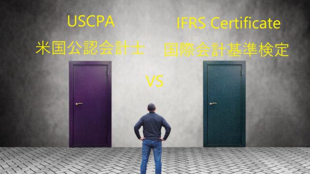 USCPA(米国公認会計士)とIFRS Certificate(国際会計基準検定)の違い、迷ったらどっち?