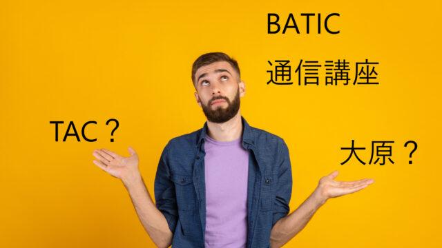 BATIC(国際会計検定)の通信講座を比較!TACと大原、どちらの学校で学ぶ?